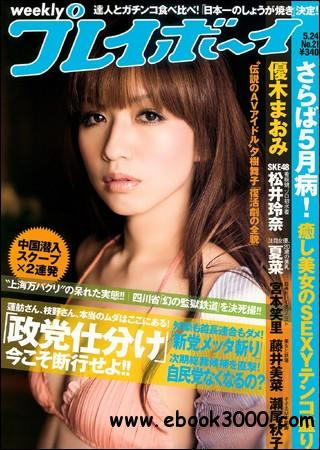 Weekly Playboy - 24 May 2010 (No. 21)