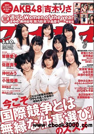 Weekly Playboy - 9 January 2012 (N 1-2)