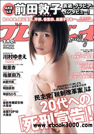 Weekly Playboy - 30 January 2012 (N 5)