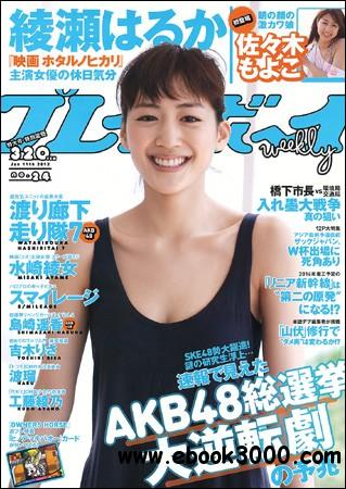 Weekly Playboy - 11 June 2012 (N 24)
