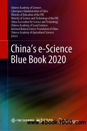 China's e-Science Blue Book 2020